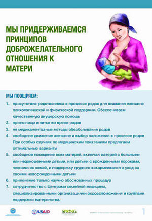 Photo of a SPRING poster in Kyrgyz on breastfeeding.