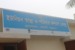 One of the union health and family welfare centers(UHFWC) that SPRING supports across Khulna andBarisal divisions.