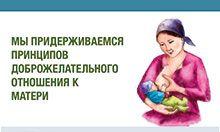 Мы придерживаемся принципов доброжелательного отношения к матери